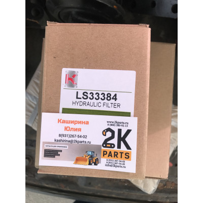 ls33384 фильтр